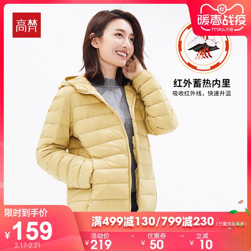 高梵2019秋冬新款轻薄羽绒服女短款韩版时尚修身蓄热保暖鸭绒外套