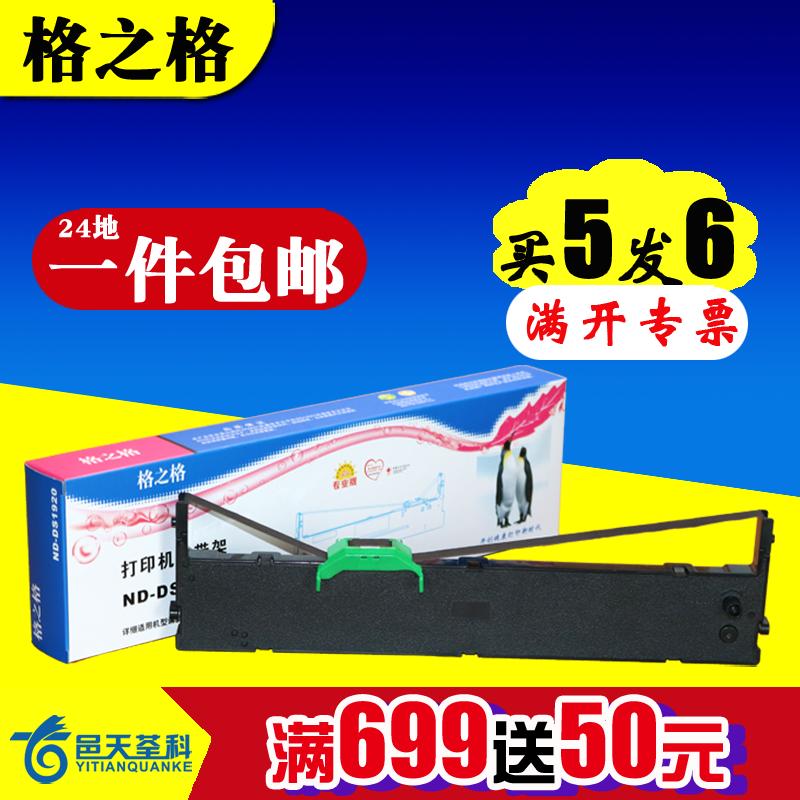 格之格适用aisino爱信诺80A-8色带架SK860 SK-860II SK880 TX186 TY-6150 TY860  UE-160航天信息PD650色带框