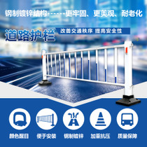 Road Guardrail isolation Bar Road City municipal isolation mobile fence zinc steel traffic facilities Protection bar