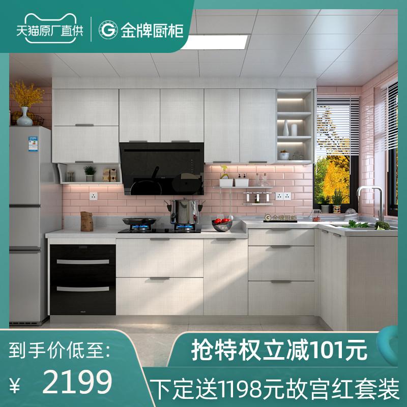 全国通用金牌橱柜定制厨房整体厨柜石英石台面装修简易开放式家用