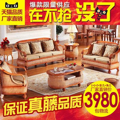 组合客厅藤椅五件套藤艺竹藤沙发