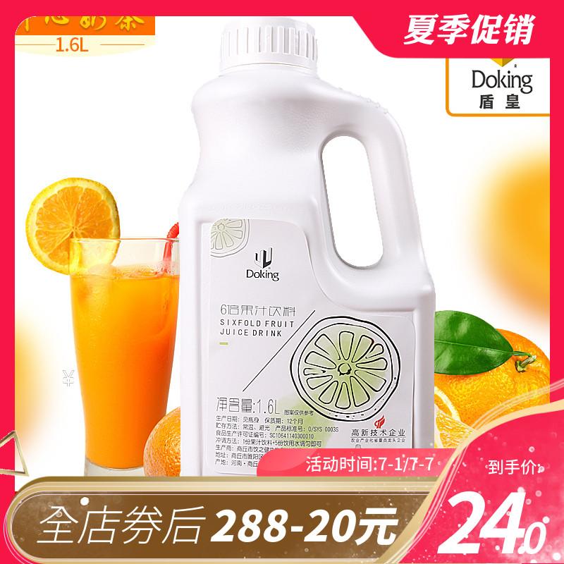 盾皇柳橙汁 柳橙浓浆橙汁原料盾皇6倍浓缩汁盾皇果汁盾皇橙汁1.6L