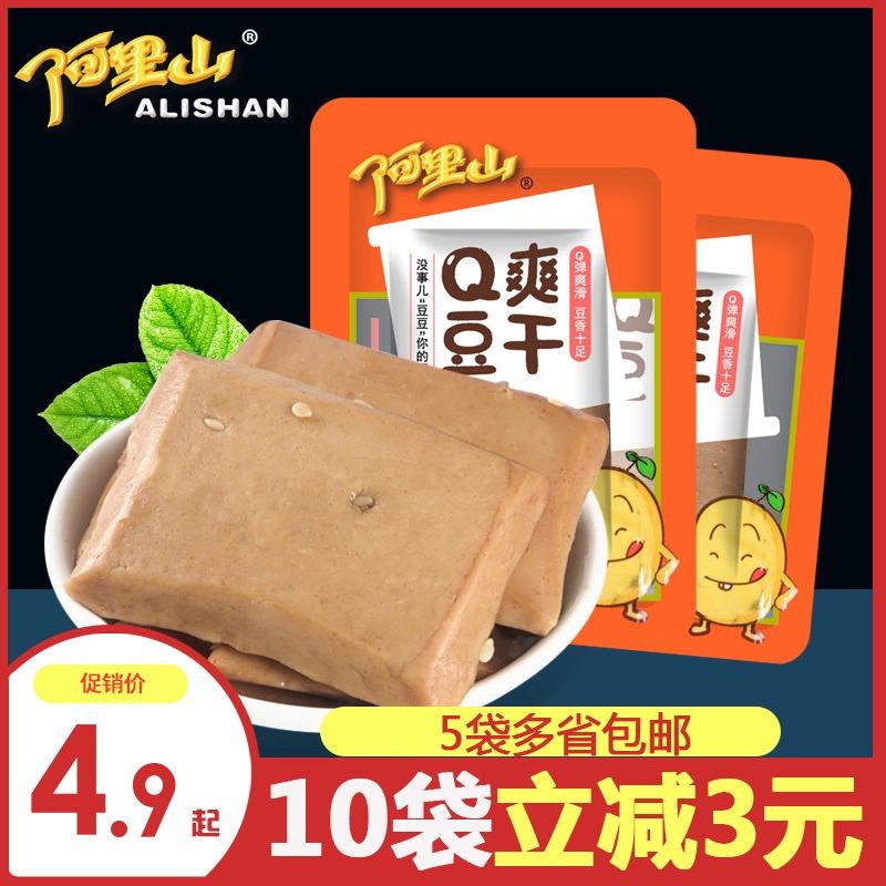 5袋包邮供高铁同款【阿里山】卤味豆干散装称重小吃豆腐干制品
