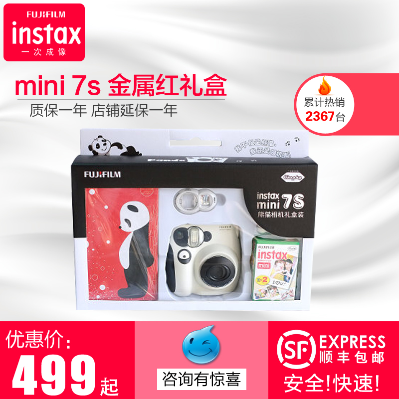 【情人节礼物】富士mini7s 熊猫相机礼盒立拍立得相机迷你7S