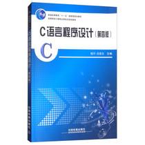 C语言程序设计(D四版):高等院校计算机应用技术规划教材(恰汗�6�1合孜尔;9787113191535;中国铁道出版社;38.0)