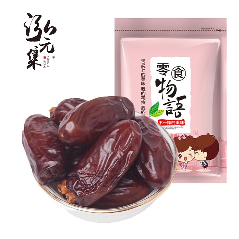 泓元集椰枣特级迪拜阿联酋产新鲜蜜枣非蜜饯伊拉克黄金黑椰枣200g