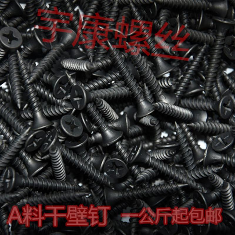 包邮高强度自攻钉干壁钉黑色十字沉头木工螺丝石膏板螺丝3.5散装