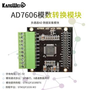 AD7606 多通道AD 数据采集模块 16位ADC 8路同步 采样频率200KHz