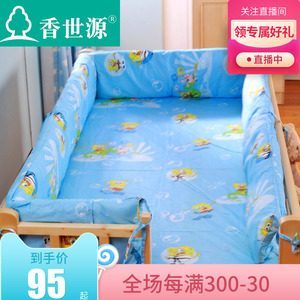 香世源婴儿床围套件加厚宝宝床围