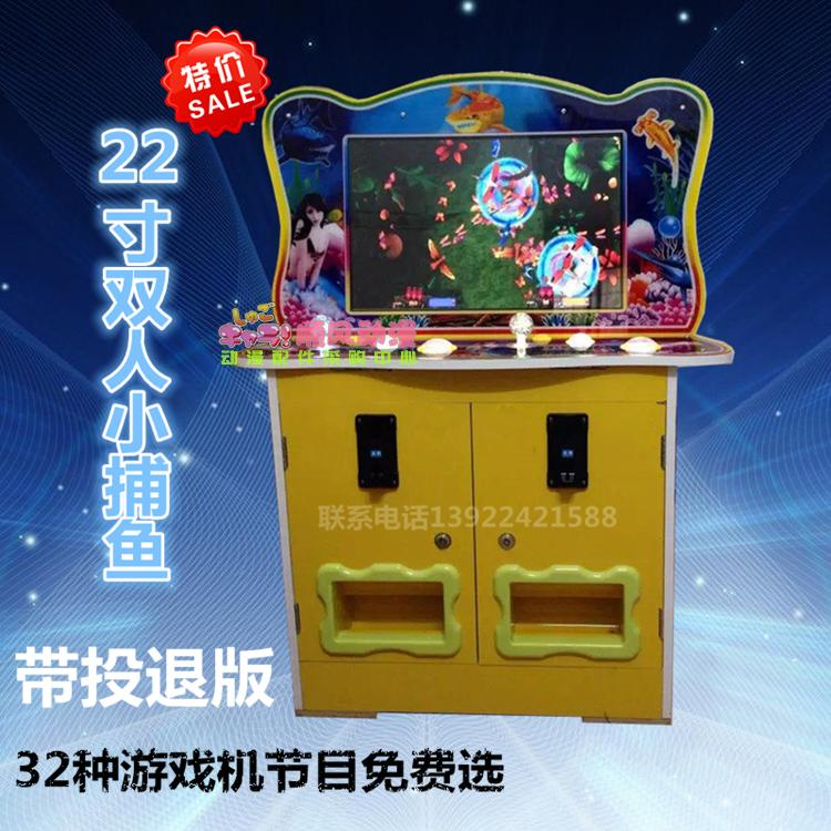 Childrens video game equipment small fishing game machine clapper music double small fishing game machine coin fighting machine