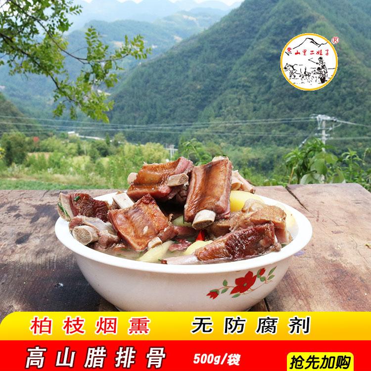 腊排骨腊肉熏肉排骨咸排骨烟熏咸肉自制四川重庆特产非贵州丽江