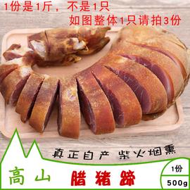 腊猪蹄腊猪脚猪蹄包邮猪腿腊肉咸肉四川重庆特产正宗农家自制烟熏图片