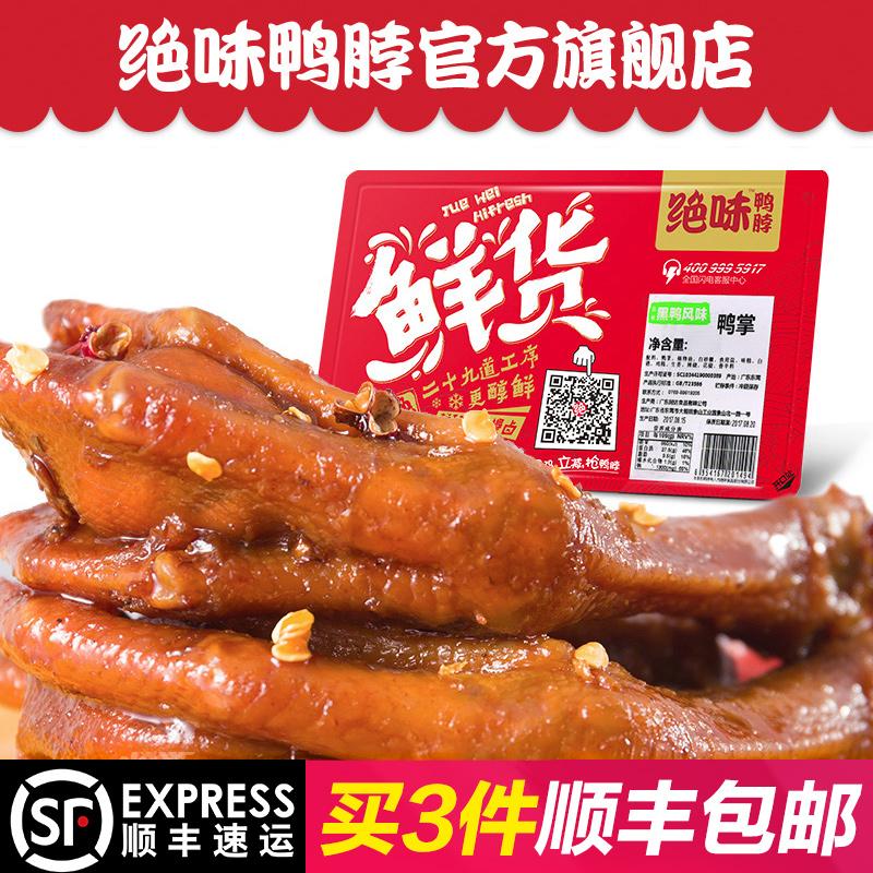 绝味鸭脖甜辣鸭掌鸭爪170g 锁鲜盒装 卤味特产正宗官方零食小吃