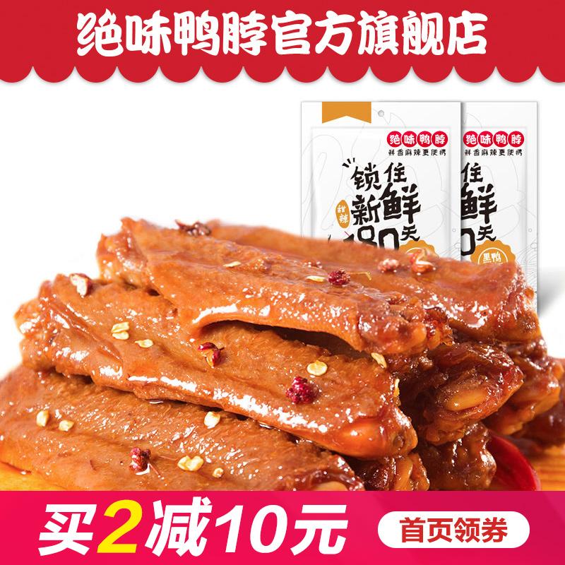 绝味鸭脖甜辣卤鸭翅200g*2 真空小包装袋装休闲零食特产食品