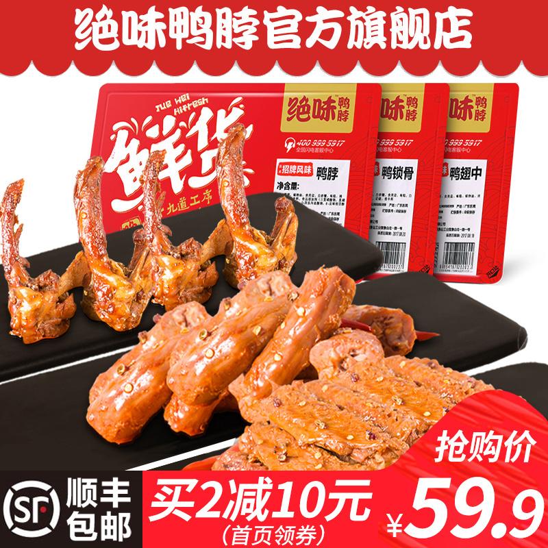 绝味鸭脖麻辣鸭脖子黑鸭锁骨鸭翅甜辣520g 卤味特产官网零食小吃