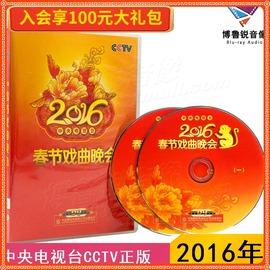现货 2016春节戏曲晚会CCTV央视DVD猴年春晚综艺正版光碟片图片