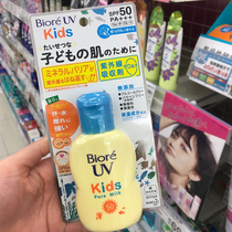 碧柔兒童防曬霜日本UV不用卸妝防水保濕kids寶寶敏感肌孕婦50倍
