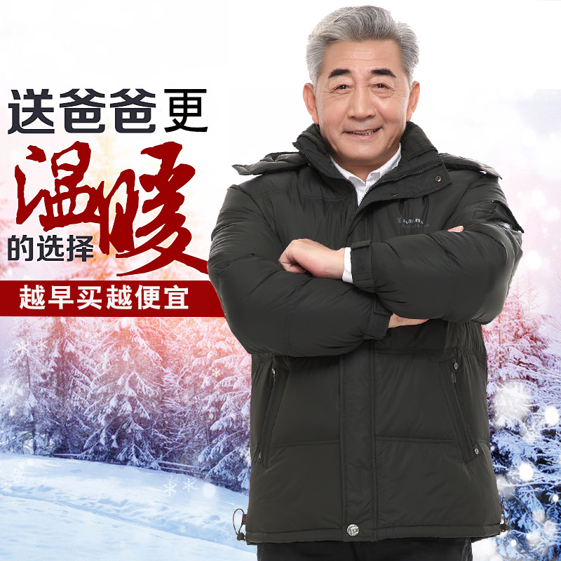 Off season middle-aged and elderly down jacket mens thickened fathers winter short jacket old peoples size fathers winter jacket