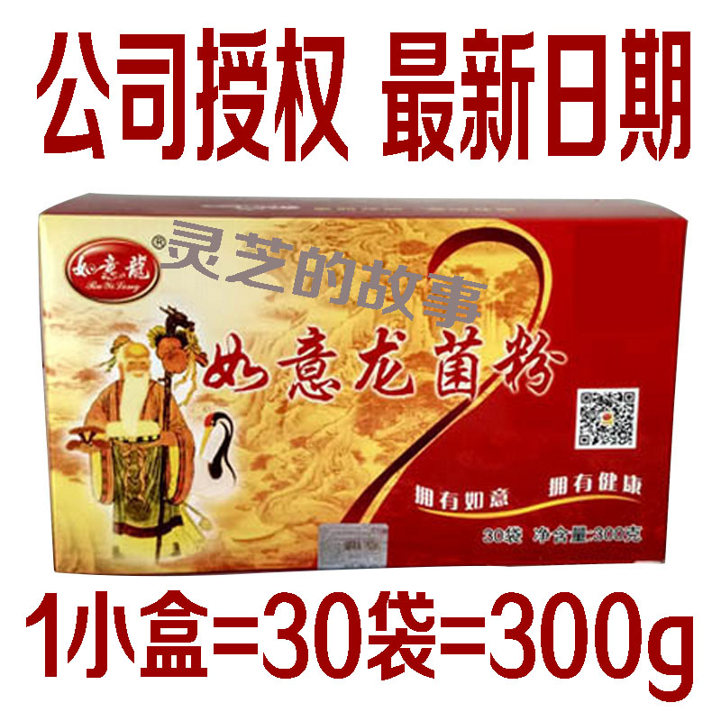 Shanxi Jiulong Ganoderma Powder Ruyi Dragon Powder Ganoderma Lucidum Powder Gift оригинал Тонические предметы