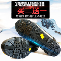 Outdoor 24-toothed ice claw manganese steel portable mountaineering fishing snow snow and rain days anti-skid shoe sleeve Snowshoe