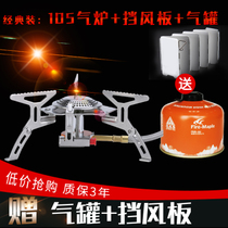 Flaming Maple Outdoor Picnic supplies Picnic FMS-105 camping gas furnace head windproof portable stove field furnace