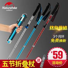 NH move customers outside trekking poles walking sticks multi-function climbing sticks folding telescopic ultra-light locks walking sticks