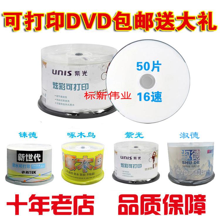 可打印光盘  铼德 紫光dvd  空白刻录盘 可打印dvd 打印光碟