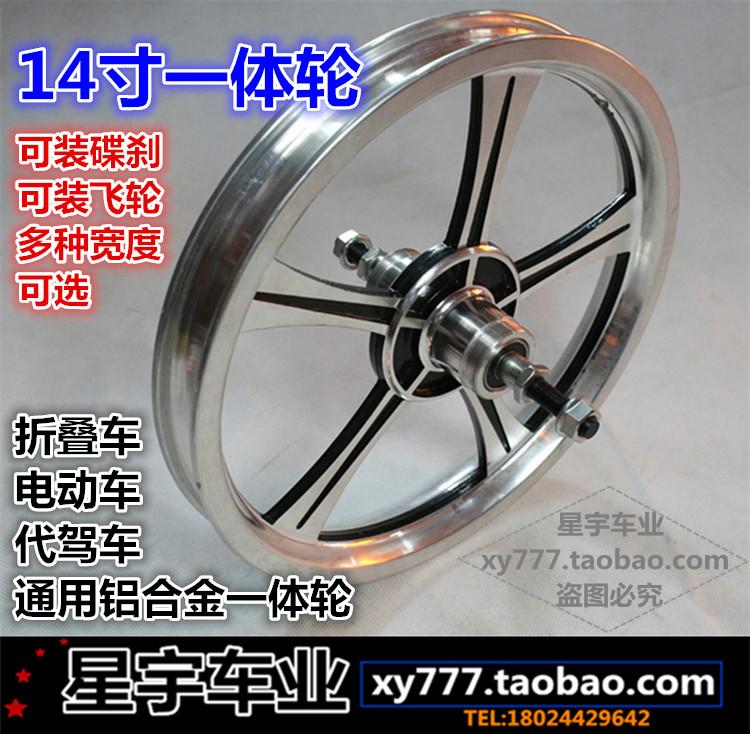 14 один дюйм круглое тело 14 дюймовый велосипед колеса группа 14 дюймовый общий круглый 14 сплав колеса круг колесо