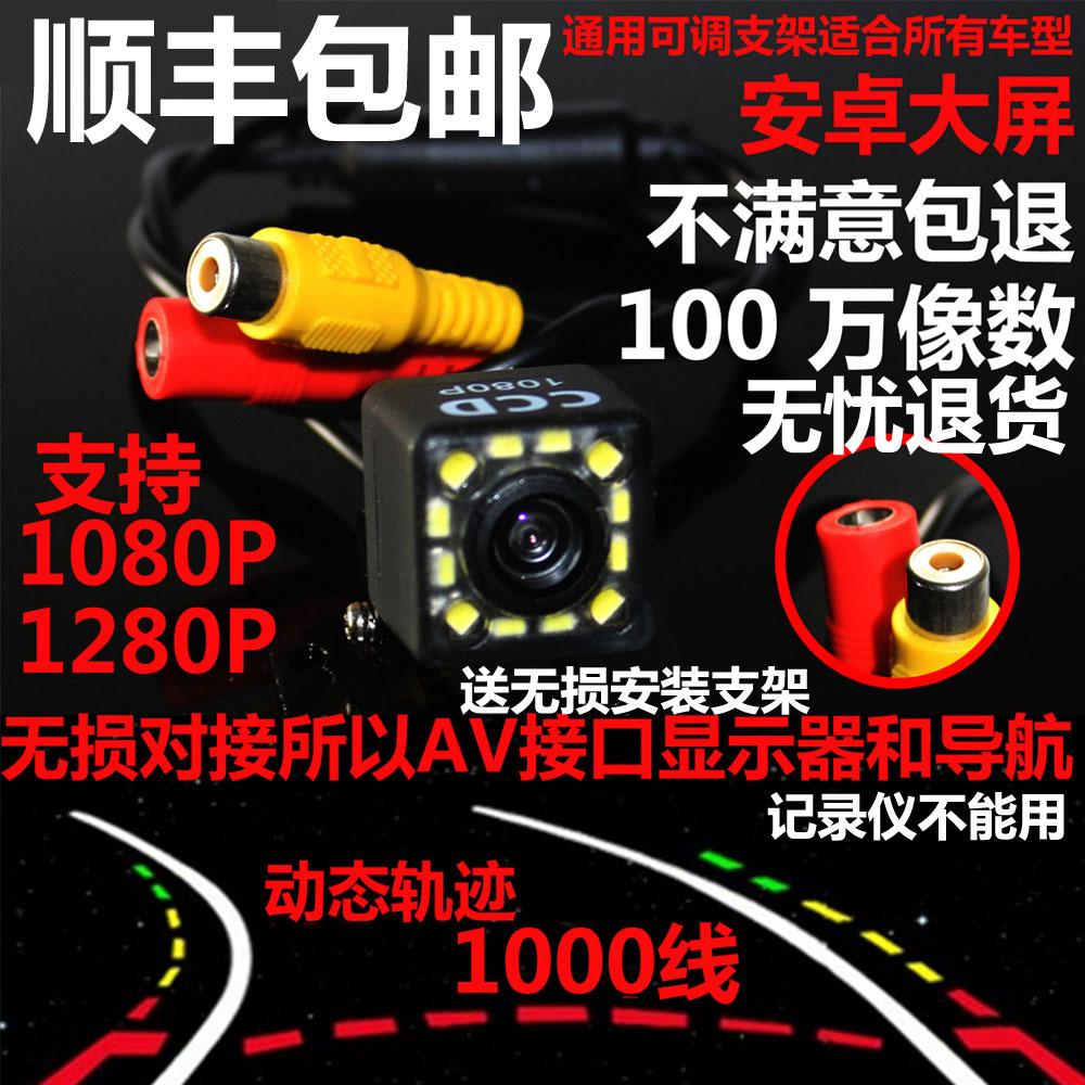 汽车通用后视车载高清夜视防水动态轨迹倒车摄像头1080P安卓大屏(非品牌)