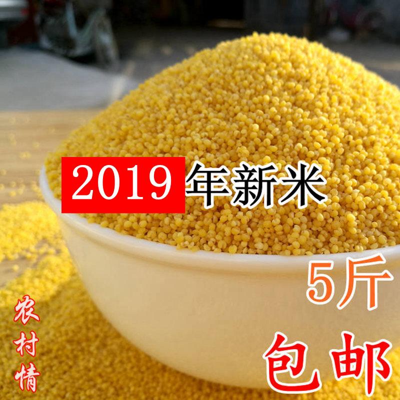 农村情2019年新小米农家黄小米孕妇月子宝宝米粗杂粮小米粥小黄米37.00元包邮