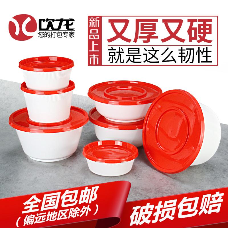 圆形一次性餐盒白底红盖塑料打包盒高档外卖快餐便当饭盒汤碗加厚