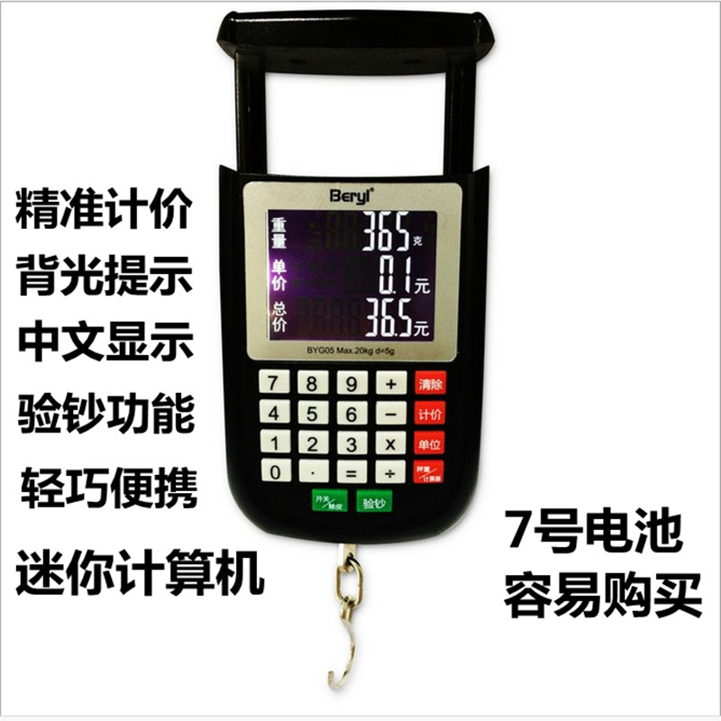Genuine portable hand scale pricing electronic scale precise multi-function express luggage household vegetable scale scale scale scale