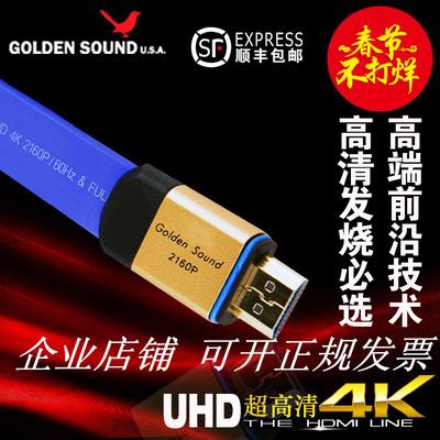 美国Golden sound高登尚HD-V1100 2.0版4K电视投影镀银高清HDMI线