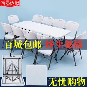 折叠桌户外简易折叠塑料餐桌椅