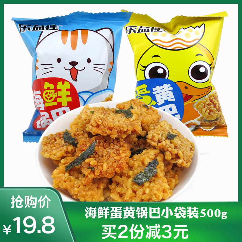 乐益佳海鲜蛋黄锅巴500g散装零食小包装糯米手工锅巴香脆安徽特产