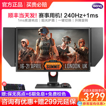 Baowu point/Shunfeng on the same day Zhuowei ZOWIE Chia 240HZ display XL2540 Zhuowei 25-inch competitive game APEX computer LCD 1ms screen 24 non-2K 144hz