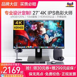【當天發/再減30元】優派27英寸4K IPS顯示器VX2780-4K-HD-2設計繪圖10bit HDR400電腦PS4/PS5顯示屏升降旋轉圖片