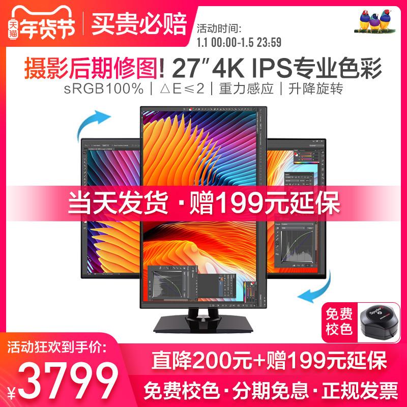 【保无亮点/赠199元延保】优派4K显示器27英寸硬件校准VP2768-4K摄影修图设计绘图10bit电脑IPS屏幕DP竖屏