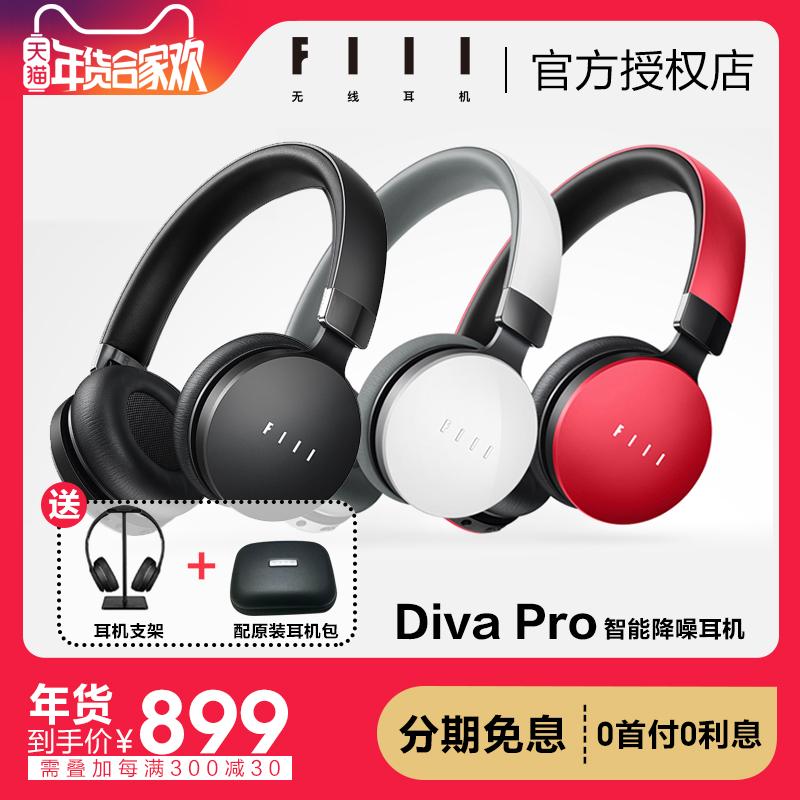 汪峰FIIL diva pro无线蓝牙头戴式降噪耳机fill魔音自带内存耳麦