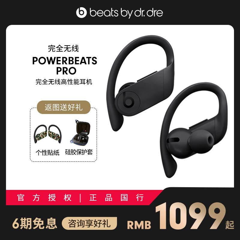 Beats POWERBEATS PRO 真无线蓝牙入耳式运动耳机B魔音耳塞耳麦