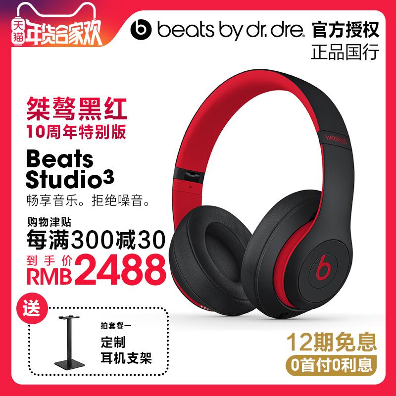 Beats Studio 3 Wireless 桀骜黑红 头戴式无线蓝牙耳机魔音降噪 10周年特别版录音师b耳麦