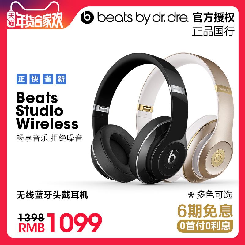 【限时直降】Beats studio Wireless 2.0无线蓝牙录音师头戴式b耳机魔音降噪耳麦