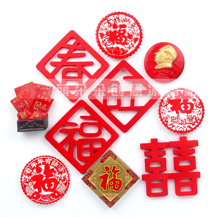 2019春节喜庆福字春联红字喜字冰箱贴 吸铁石磁铁装饰贴留言贴