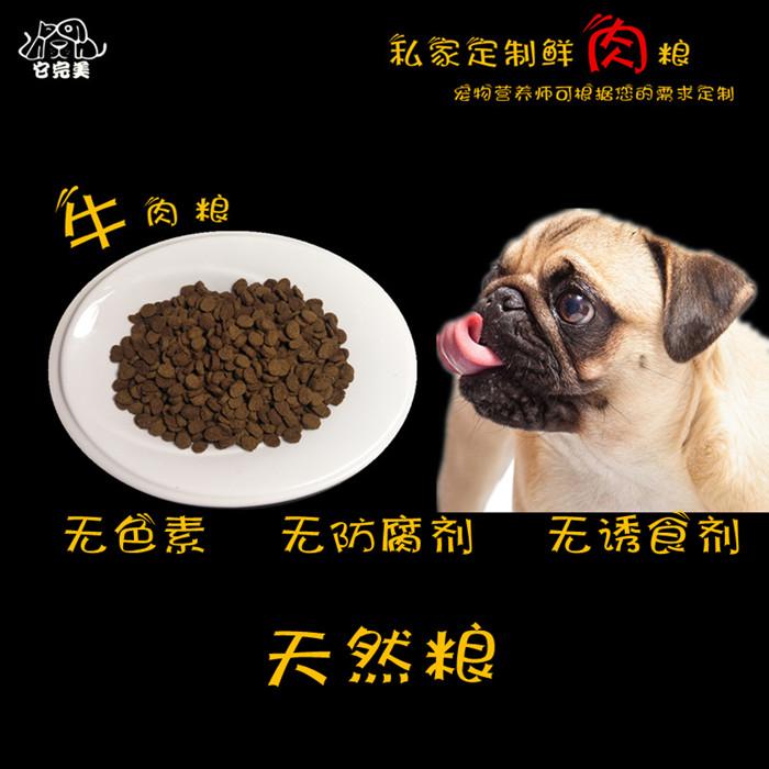 贵族名猫私家定制天然狗粮鲜牛肉 自制狗粮人可食用级别一斤包邮
