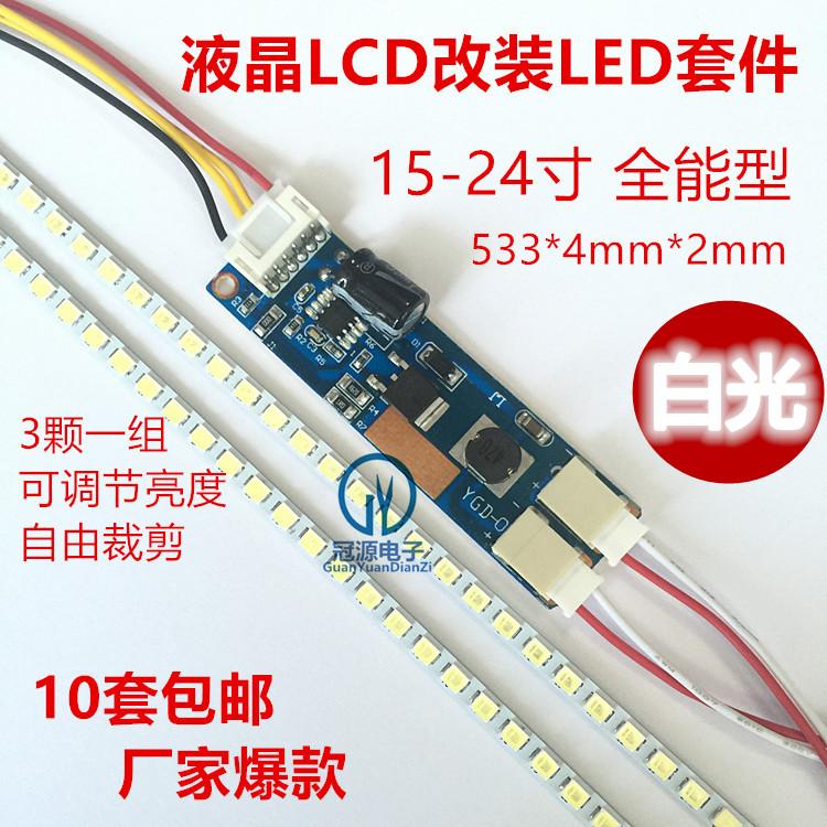 19 дюймовый 22 дюймовый 23.6 дюймовый 24 дюймов в ширину дисплей LCD экран изменение LED с подсветкой комплект LCD жидкий кристалл изменение LED свет