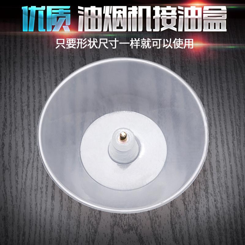 【�I二送一】抽油���C接油盒通用油杯油���C配件接油碗漏油斗油槽