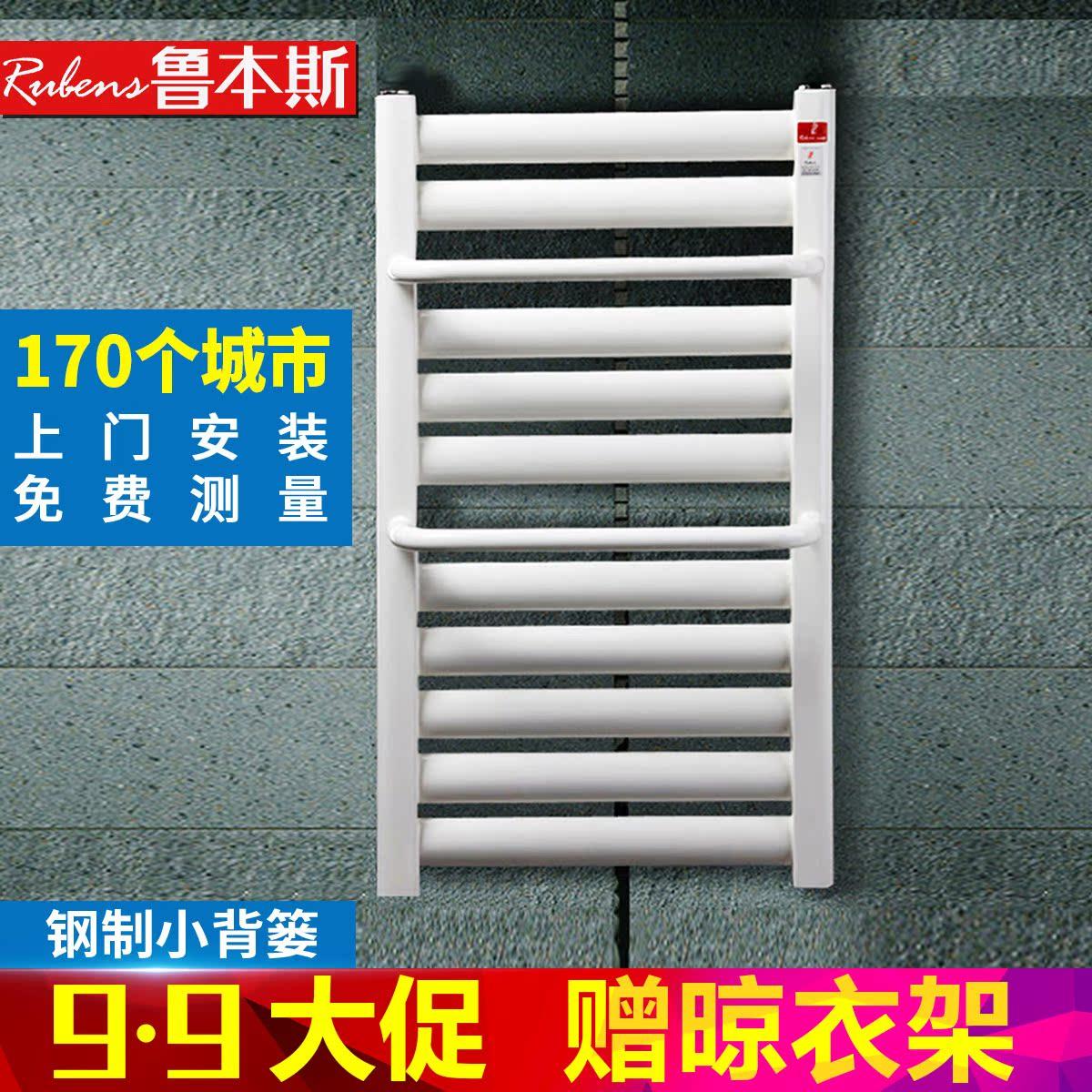 魯本斯鋼製小背簍水暖氣片家用壁掛式定製采暖衛生間晾衣架散熱器