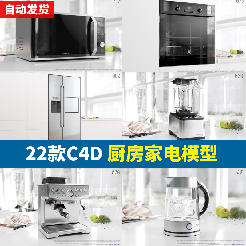 c4d水壶冰箱烤箱咖啡机微波炉满4.90元可用0.7元优惠券