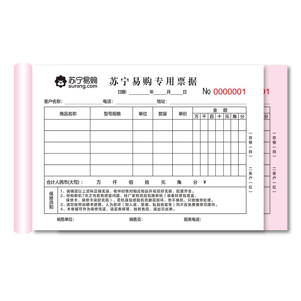 苏宁易购家电专卖店收据票电器销售单收费单送货保修凭证现货两联