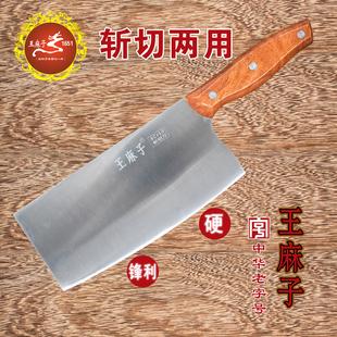 正品北京王麻子厨房家用不锈钢刀具切片切菜切肉斩骨斩切两用菜刀图片